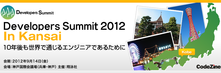 Developers Summit 2012 kansai