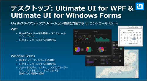 Ultimate UI for WPF/Windows Formsの新機能(講演スライドより抜粋)