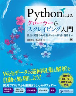 Pythonによるクローラー&スクレイピング入門
