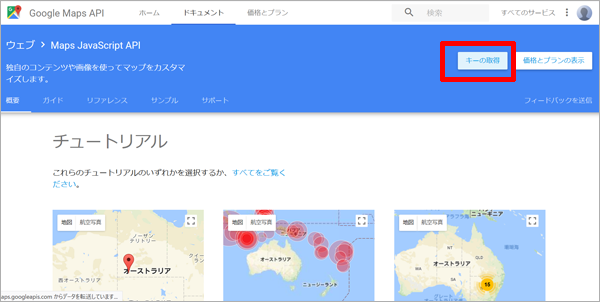 Google Maps JavaScripts APIのキーを取得する