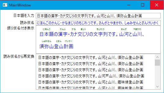 UWPのAPIを使っているWPFアプリ