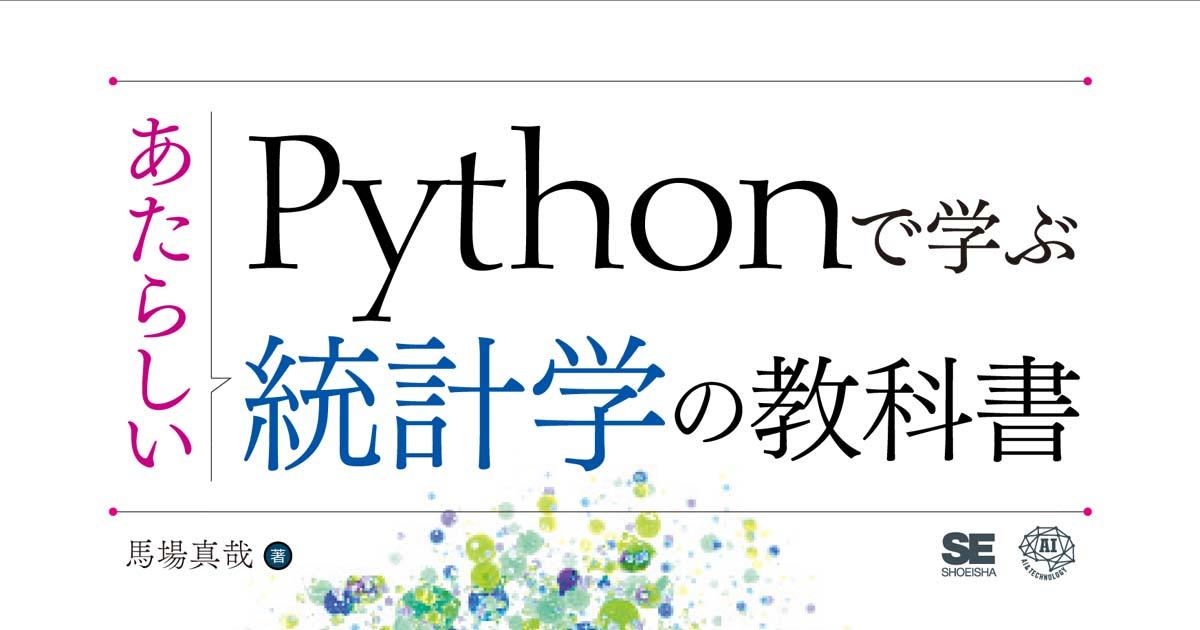 データ分析に不可欠の統計学をPythonで学べる!『Pythonで学ぶあたらしい統計学の教科書』発売