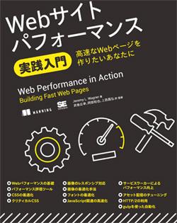 Webサイトパフォーマンス実践入門