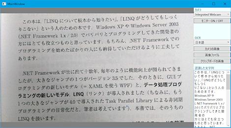 取り込んだ画像中の文字を読み取って右下のテキストボックスに表示している