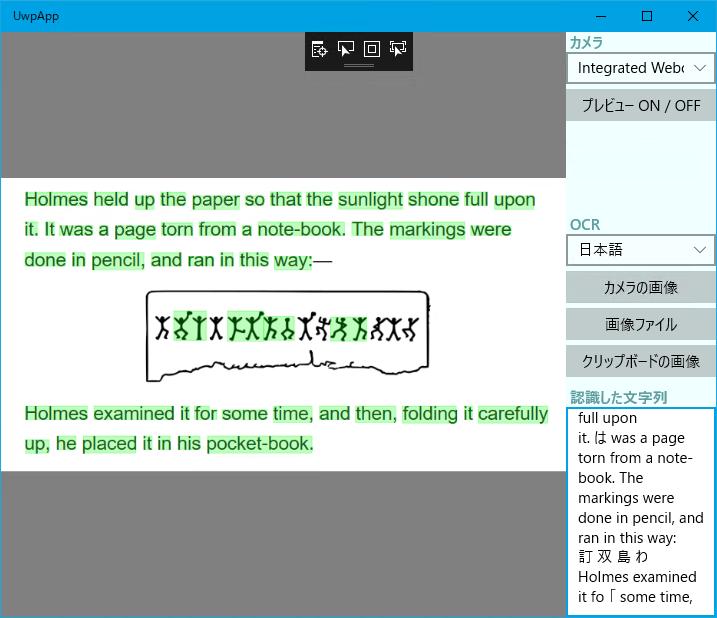 日本語OCRによる文字認識 ~WPFなどの NET FrameworkアプリやUWP