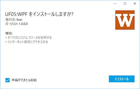 「UWPアプリ化」したWPFアプリをインストールする画面