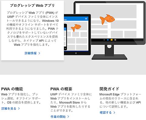MicrosoftのWebサイトに掲載されているPWAの解説