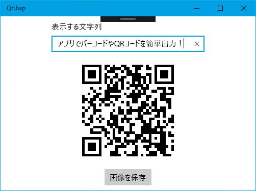 QRコードの表示例(UWP)