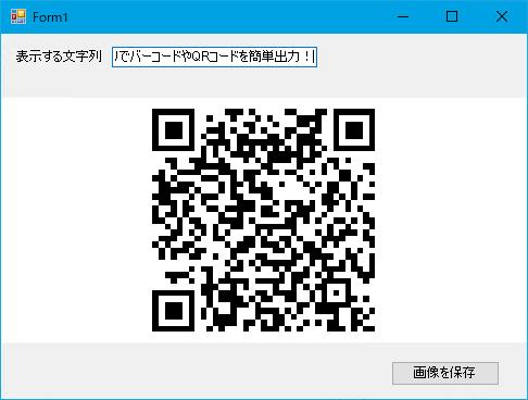 QRコードの表示例(Windows Forms)
