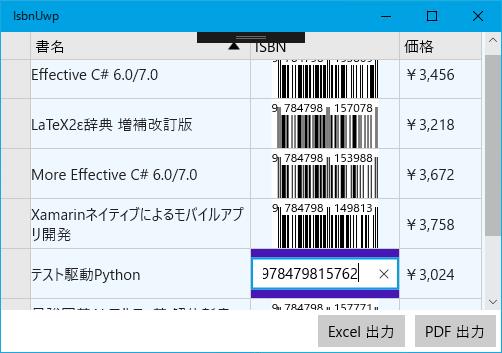 FlexGrid内にJANコードを表示した例(UWP)