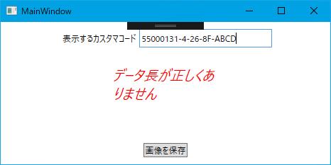 郵便番号バーコードに長すぎる文字列を与えた例
