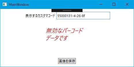 郵便番号バーコードに規定外の文字を与えた例