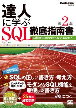 達人に学ぶSQL徹底指南書 第2版