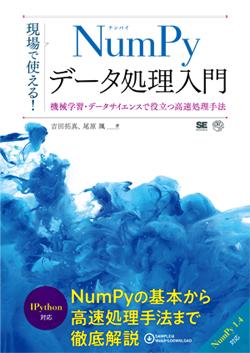 現場で使える!NumPyデータ処理入門
