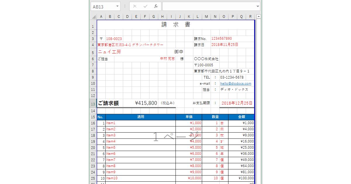 NET向けExcel・PDF操作ライブラリ「DioDocs」の衝撃! その魅力に迫る (2