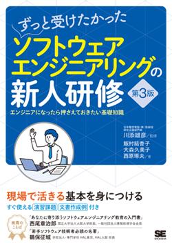 ずっと受けたかったソフトウェアエンジニアリングの新人研修 第3版
