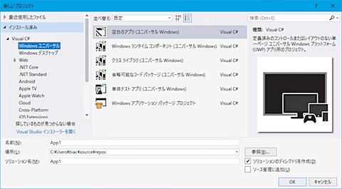 プロジェクト選択ダイアログ(Visual Studio 2017)