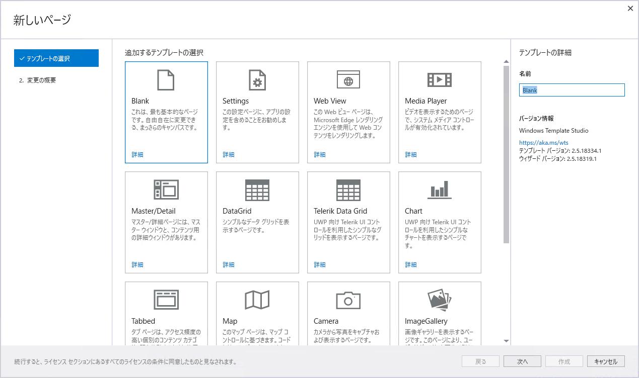 UWPアプリを作るとき、画面遷移やアーキテクチャで悩んだら
