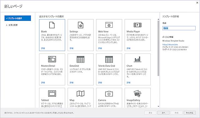 Windows Template Studioで作れる画面の一覧ページ
