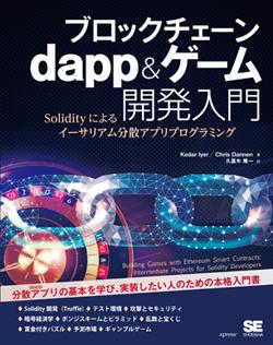 ブロックチェーン dapp&ゲーム開発入門