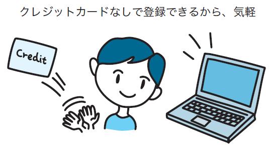 図1.2 「ライト・アカウント」はクレジットカードなしで登録できるので、気軽に試せる