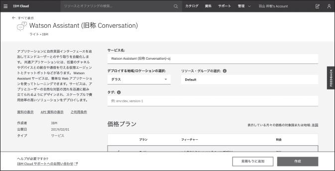 図1.5 IBM CloudWら使いたいWatsonのAPIW選ぶ