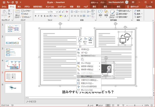PowerPoint 2019で画像ファイルに書き出す