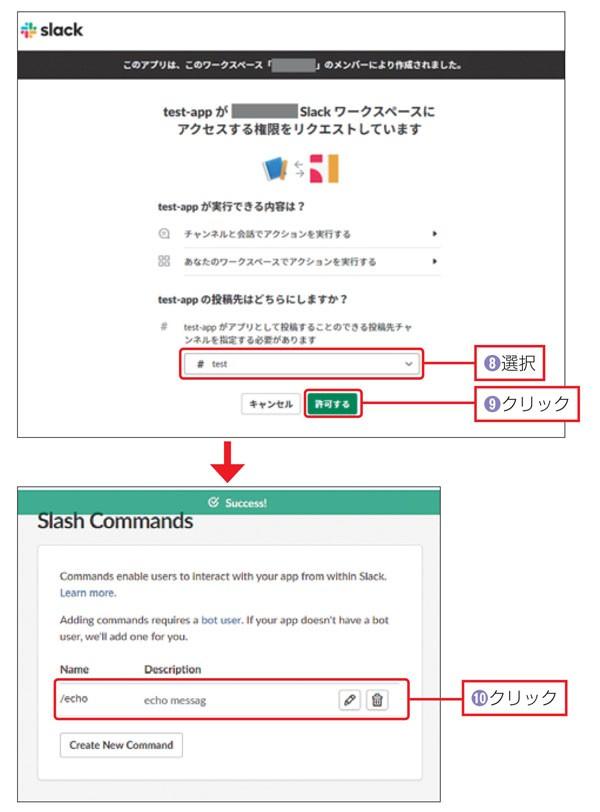 図4.7:スラッシュコマンドの登録