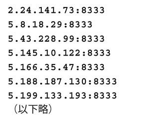 リスト2.1 ビットコインの固定IPアドレスリスト