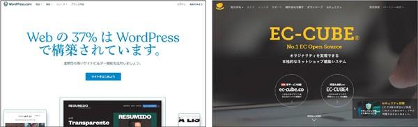 図1.1:WordPress(CMS)(左)、EC-CUBE(ECサイト)(右)