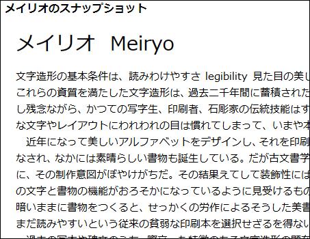 MS、「Meiryo UI」フォントを追加するパッチ …