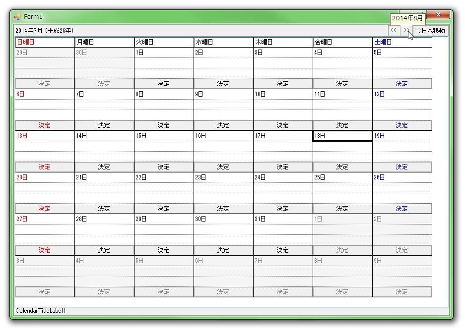 業務アプリ開発で要求される複雑なカレンダー画面を、C#やVBで ...