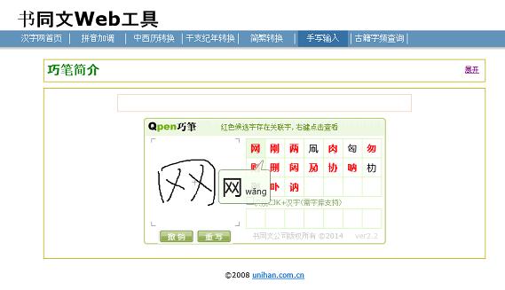 簡体字の手書き文字認識 上の画面では、ネットワークを意味する「网」を入力しています。  中国のP